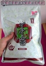 紗栄子さんも愛飲重合カテキンのダイエット茶
