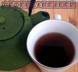 毎日飲める美味しいプーアール茶です